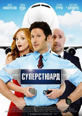Суперстюард / Larry Gaye: Renegade Male Flight Attendant (2015) HDRip / BDRip