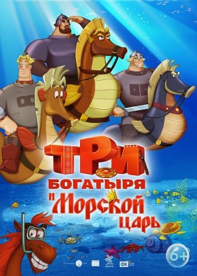 Три богатыря и Морской царь (2016) WEB-DLRip / WEB-DL