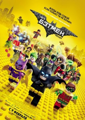 Лего Фильм: Бэтмен / The LEGO Batman Movie  (2017) HDRip / BDRip