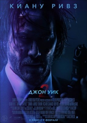 Джон Уик 2 / John Wick: Chapter Two (2017) HDRip / BDRip
