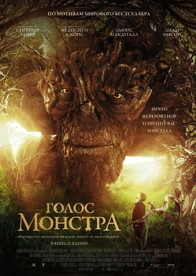 Голос монстра / A Monster Calls (2016) HDRip / BDRip