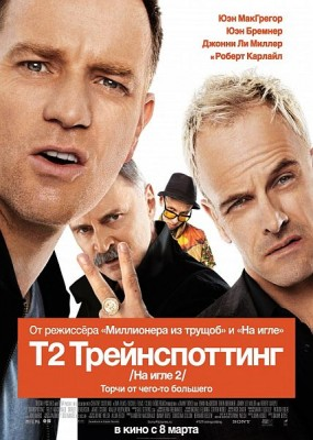 Т2 Трейнспоттинг / На игле 2 / T2 Trainspotting (2017) CAMRip