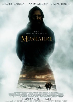 Молчание / Silence (2016) WEB-DLRip / WEB-DL