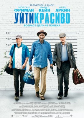 Уйти красиво / Going in Style (2017) HDRip / BDRip