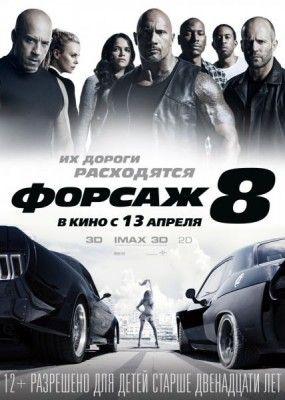 Форсаж 8 / The Fate of the Furious (2017) HDRip / BDRip
