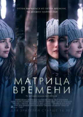Матрица времени / Before I Fall (2017) CAMRip