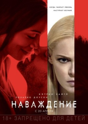 Наваждение / Unforgettable (2017) HDRip / BDRip