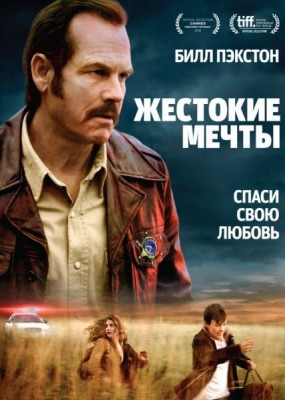 Жестокие мечты / Mean Dreams (2016) WEB-DLRip / WEB-DL