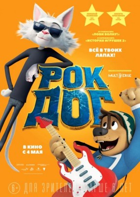 Рок Дог / Rock Dog (2016)  HDRip / BDRip