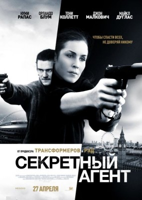 Секретный агент / Unlocked (2017) WEB-DLRip / WEB-DL