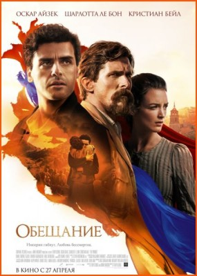 Обещание / The Promise (2016) HDRip / BDRip / PROPER