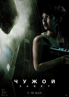 Чужой: Завет / Alien: Covenant (2017) HDRip / BDRip (720p, 1080p)
