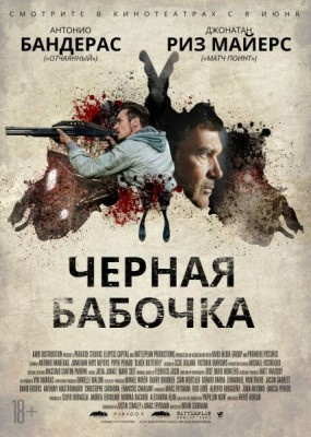 Черная бабочка / Black Butterfly (2017) HDRip / BDRip