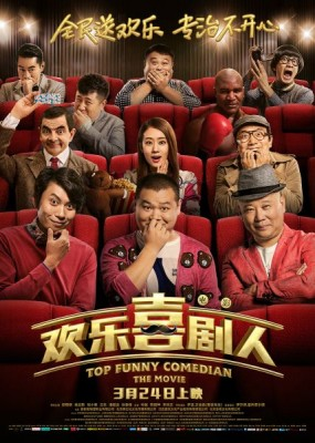 Самый смешной комик / Top Funny Comedian: The Movie (2017) WEB-DLRip / WEB-DL