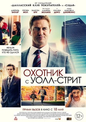 Охотник с Уолл-стрит / A Family Man  / The Headhunter's Calling  (2016) HDRip / BDRip (720p, 1080p)