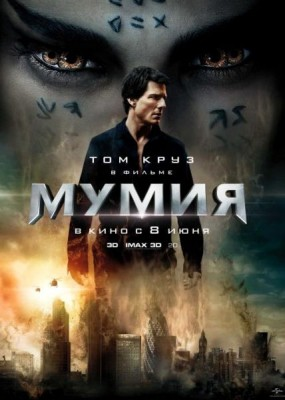 Мумия / The Mummy (2017) HDRip / BDRip (720p, 1080p)