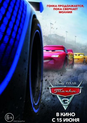 Тачки 3 / Cars 3 (2017) HDRip / BDRip (720p, 1080p)