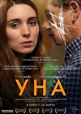 Уна / Una (2016) WEB-DLRip / WEB-DL