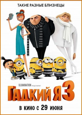 Гадкий я 3 / Despicable Me 3 (2017) HDRip / BDRip (720p, 1080p)