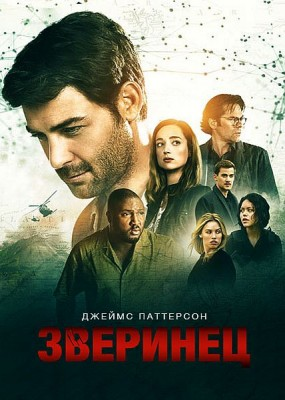 Зверинец / Zoo - 3 сезон (2017) WEB-DLRip / WEB-DL (720p)