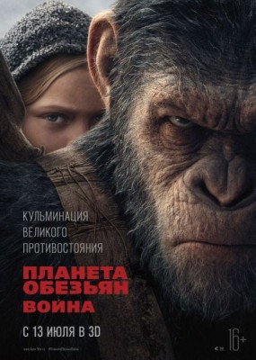 Планета обезьян: Война / War for the Planet of the Apes (2017) HDRip / BDRip
