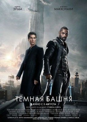 Тёмная башня / The Dark Tower (2017) HDRip / BDRip