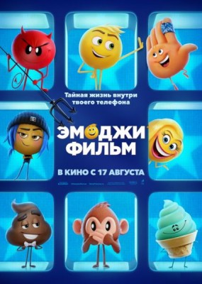 Эмоджи фильм / The Emoji Movie (2017) HDRip / BDRip (720p, 1080p)
