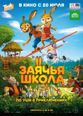 Заячья школа / Rabbit school (2017) WEB-DLRip / WEB-DL (720p, 1080p)