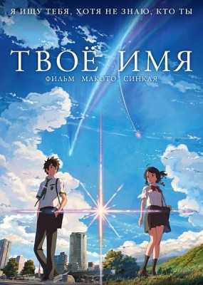 Твоё имя / Kimi no Na wa / Your Name (2016) HDRip / BDRip (720p, 1080p)