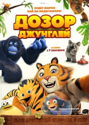 Дозор джунглей / Les as de la jungle (2017) HDRip / BDRip (720p, 1080p)