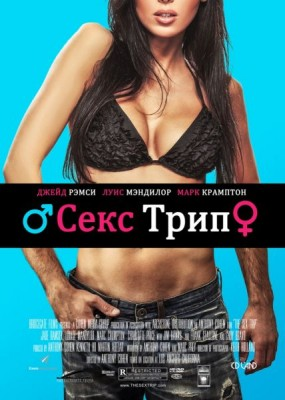 Секс-Трип / The Sex Trip (2017) WEB-DLRip / WEB-DL (720p, 1080p)