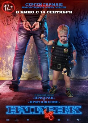 Напарник (2017) WEB-DLRip / WEB-DL (720p, 1080p)