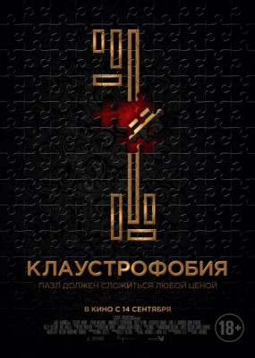 Клаустрофобия / Escape Room (2017) WEB-DLRip / WEB-DL (720p, 1080p)