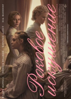 Роковое искушение / The Beguiled (2017) HDRip / BDRip (720p, 1080p)