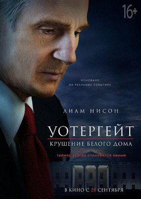 Уотергейт. Крушение Белого дома / Mark Felt: The Man Who Brought Down the White House (2017) HDRip / BDRip (720p, 1080p)