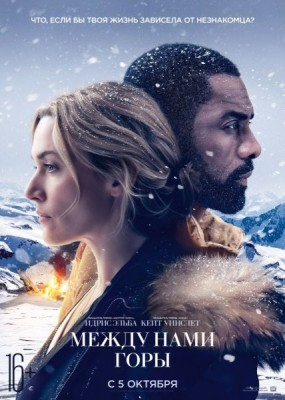 Между нами горы / The Mountain Between Us (2017) CAMRip