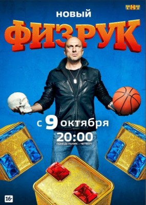 Физрук - 4 сезон (2017) WEB-DLRip / WEB-DL (720p)
