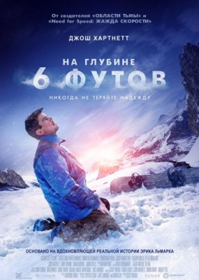 На глубине 6 футов / 6 Below: Miracle on the Mountain (2017) WEB-DLRip / WEB-DL (720p, 1080p)