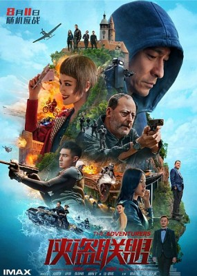 Авантюристы / The Adventurers (2017) WEB-DLRip / WEB-DL (720p, 1080p)