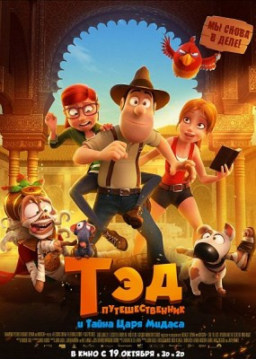 Тэд-путешественник и тайна царя Мидаса / Tadeo Jones 2: El secreto del Rey Midas (2017) HDRip / BDRip (720p, 1080p)