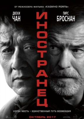 Иностранец / The Foreigner (2017) HDRip / BDRip (720p, 1080p)