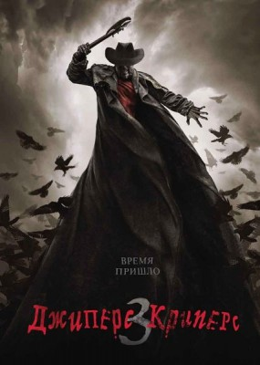 Джиперс Криперс 3 / Jeepers Creepers 3 (2017) HDRip / BDRip (720p, 1080p)
