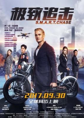 Шанхайский перевозчик / S.M.A.R.T. Chase (2017) HDRip / BDRip (720p, 1080p)