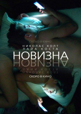 Новизна / Newness (2017) WEB-DLRip / WEB-DL (720p, 1080p)