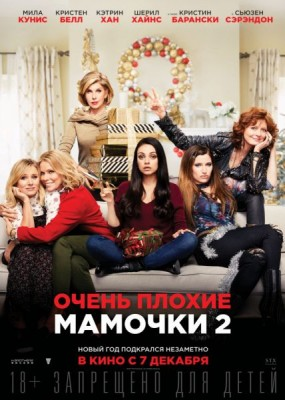 Очень плохие мамочки 2 / A Bad Moms Christmas (2017) WEB-DLRip / WEB-DL (720p, 1080p)
