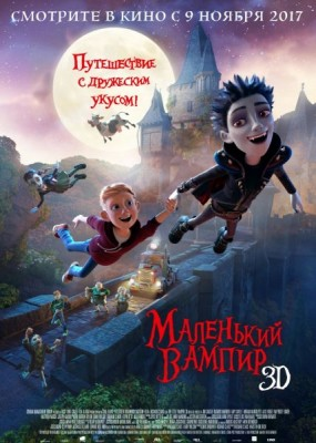 Маленький вампир / The Little Vampire 3D (2017) WEB-DLRip / WEB-DL (720p, 1080p)