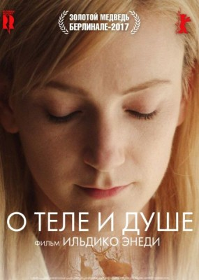 Непохожие цветы / Different Flowers (2017) WEB-DLRip / WEB-DL (720p, 1080p)