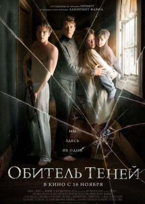 Обитель теней / Marrowbone (2017) HDRip / BDRip (720p, 1080p)