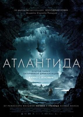 Атлантида / Cold Skin (2017) WEB-DLRip / WEB-DL (720p, 1080p)