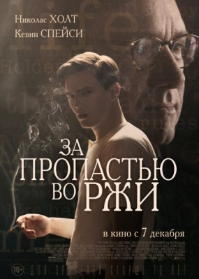 За пропастью во ржи / Rebel in the Rye (2017) HDRip / BDRip (720p, 1080p)